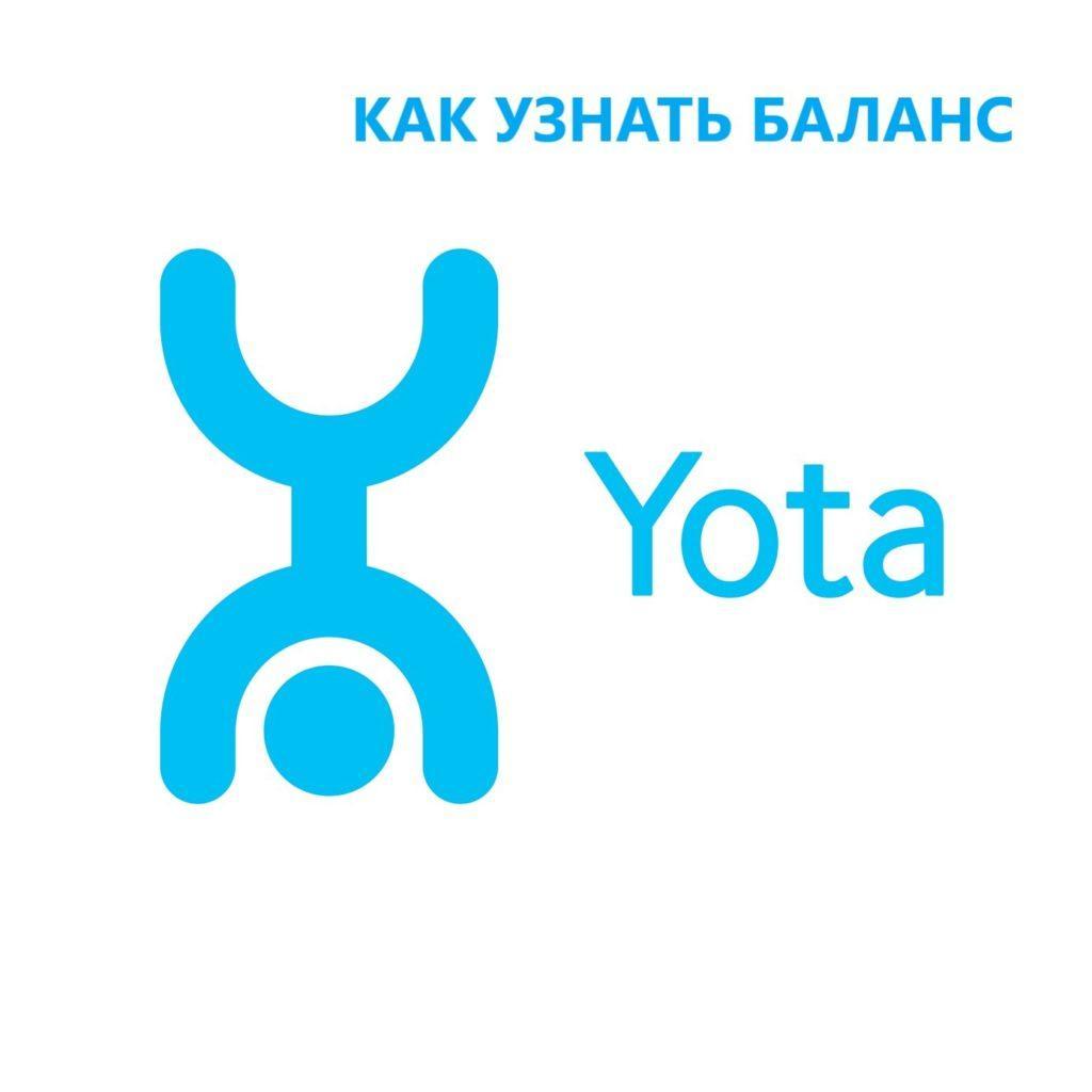 Узнать баланс Yota