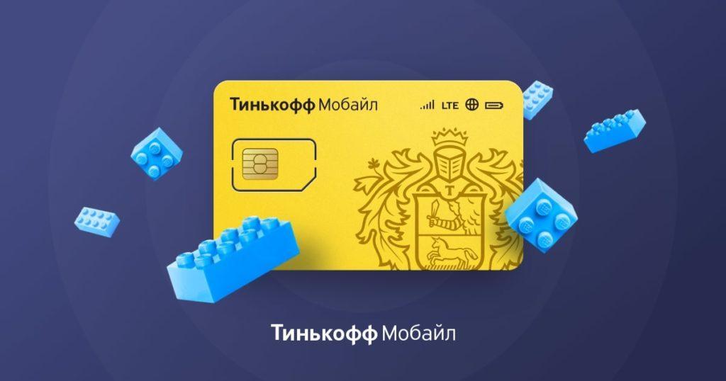 сим карта тинькофф