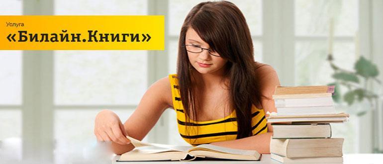 Билайн книги