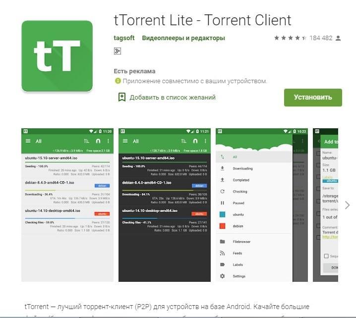 tTorrent Lite