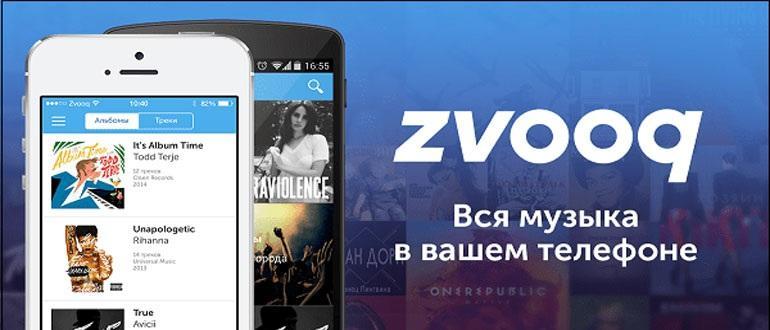 Zvooq отключить подписку на Билайне