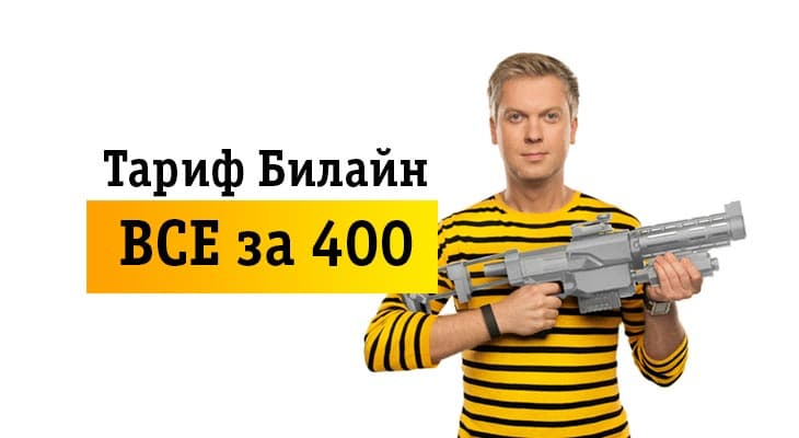 Все за 400 тариф Билайн