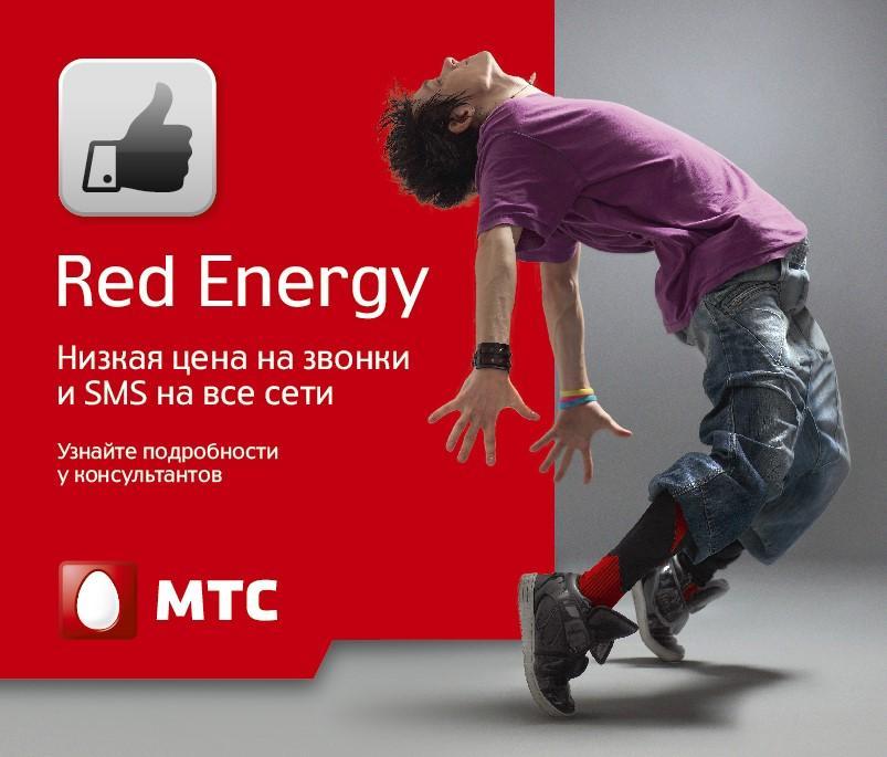 Продукт Red Energy