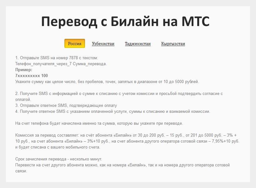 Перевод с Билайн на МТС