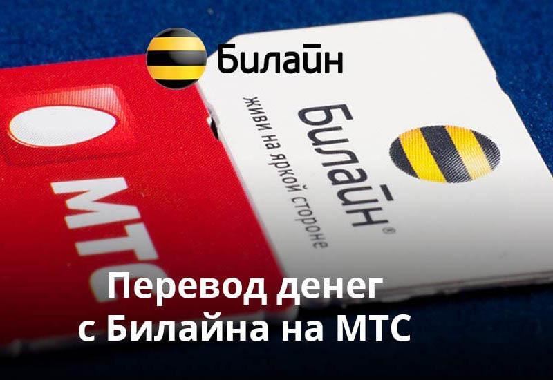 Перевод денег с Билайн на МТС