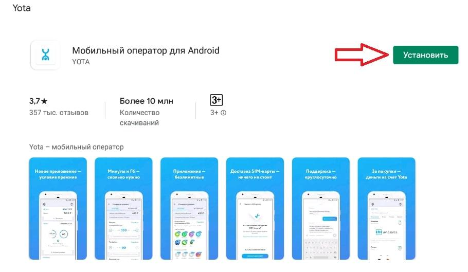 мобильный оператор для андроид