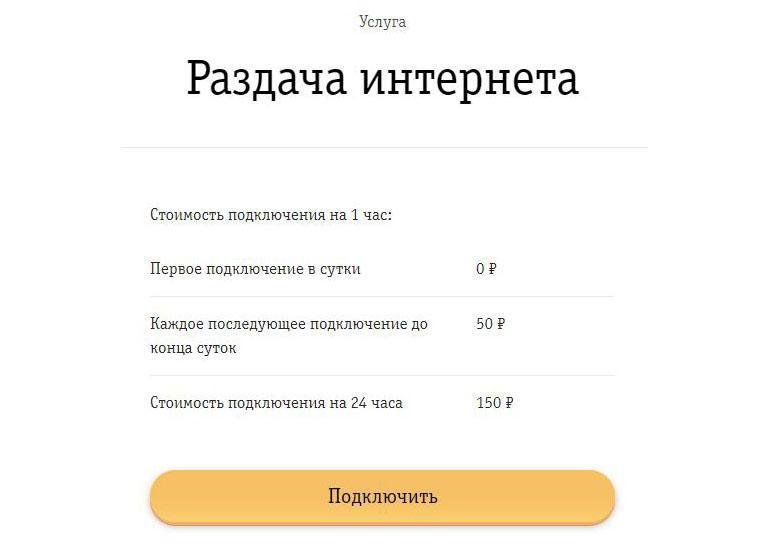 Интернета за час стоимость 1 спб в час стоимость такси