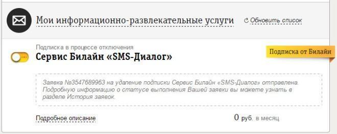 """Отключение """"СМС-диалога"""" на Билайн"""