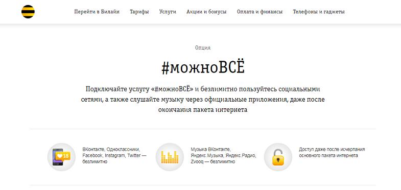 """Бонус """"#можноВСЕ"""""""