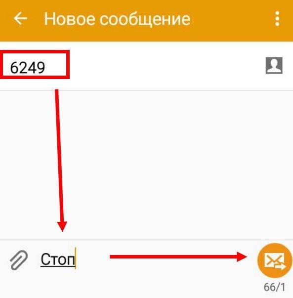 СМС-сообщение