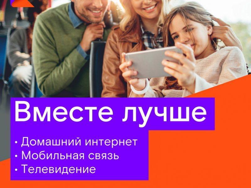 вместе лучше домашний интернет, мобильная связь,телевидение