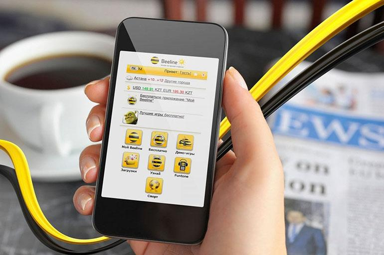 Как поделиться интернетом с телефона на телефон Билайн