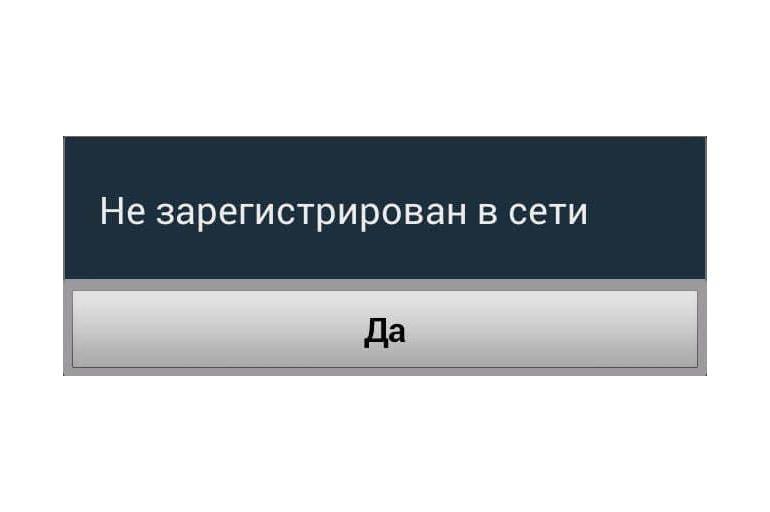 Не зарегистрирован в сети Билайн