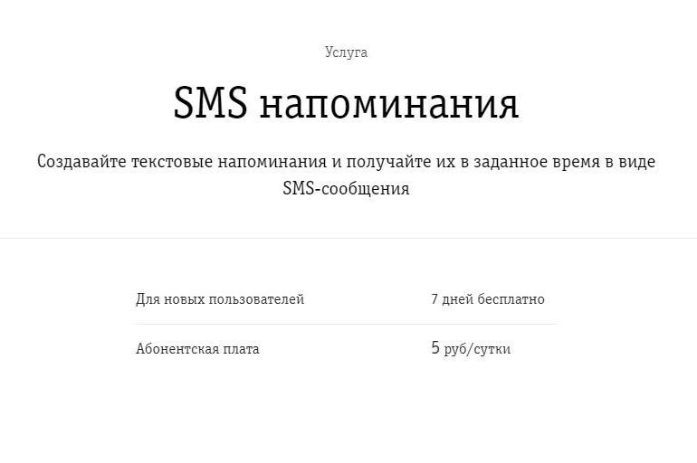 SMS напоминания