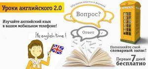 Уроки английского 2.0
