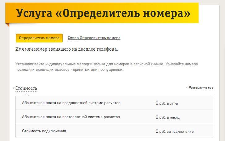 Описание услуги «Определитель номера» от «Билайн»