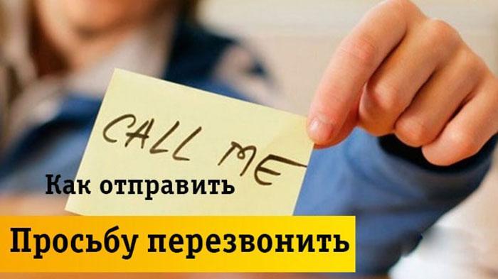 Перезвони мне