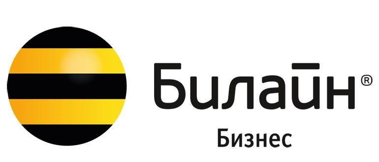 Тариф Билайн за 250 рублей в месяц