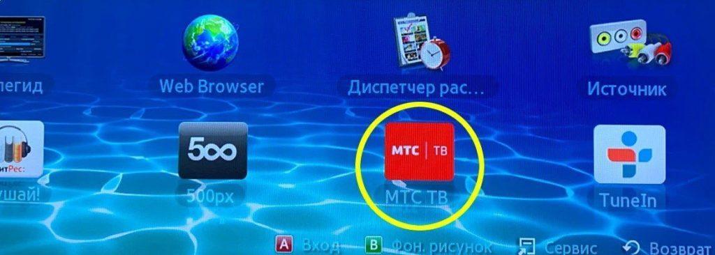 приложения в smart tv