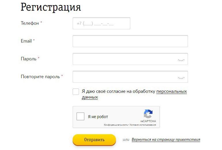 Регистрация с компьютера