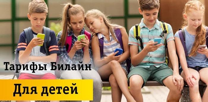 Дети в телефоне