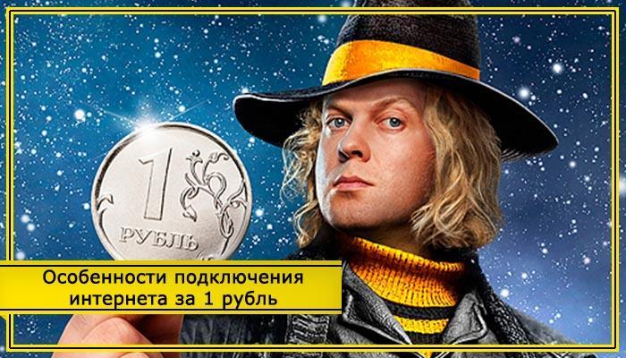 Интернет Билайн за 1 рубль