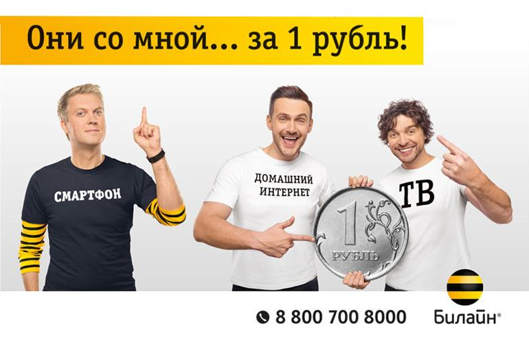 Интернет за рубль
