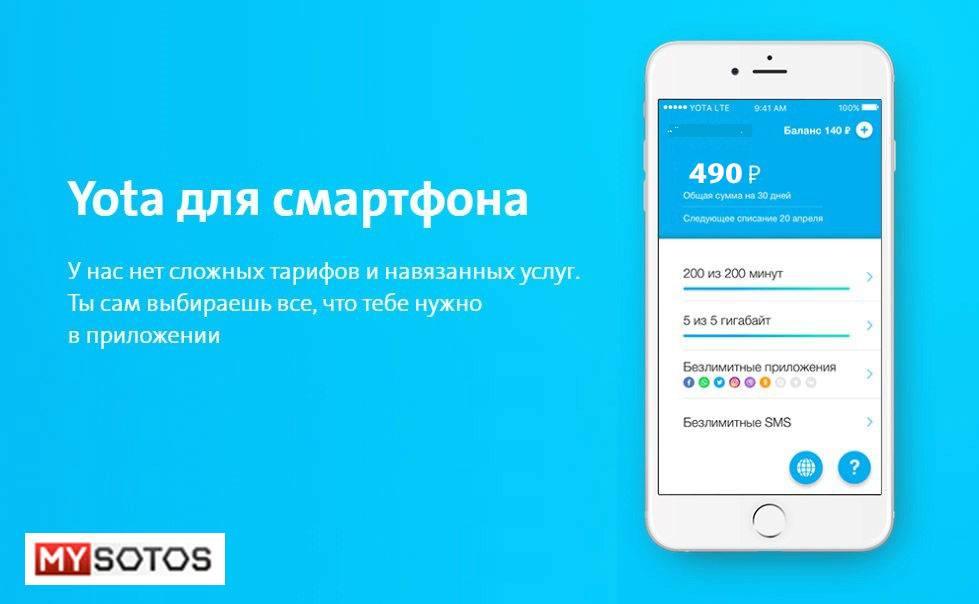 смартфон с тарифами