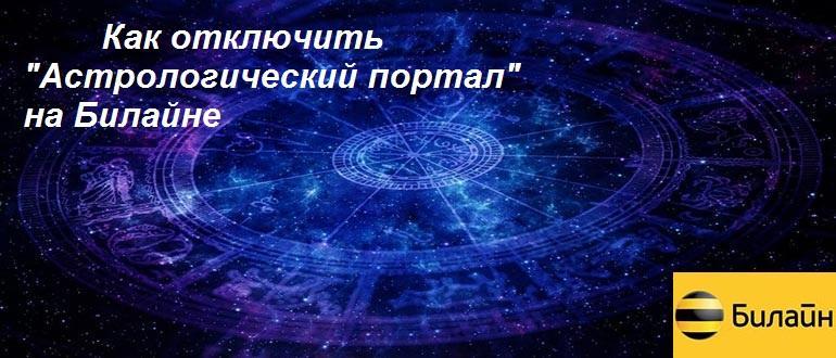 Как отключить астрологический портал на Билайне