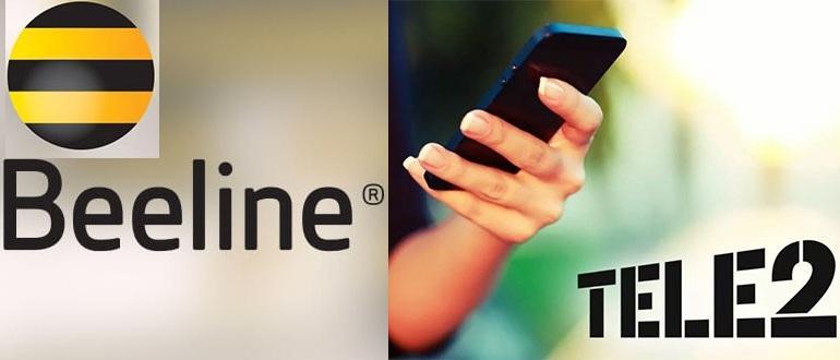 Как перейти с Билайна на Теле2 с сохранением номера