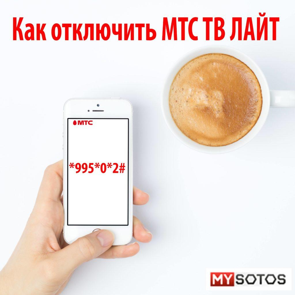 телефон и кружка