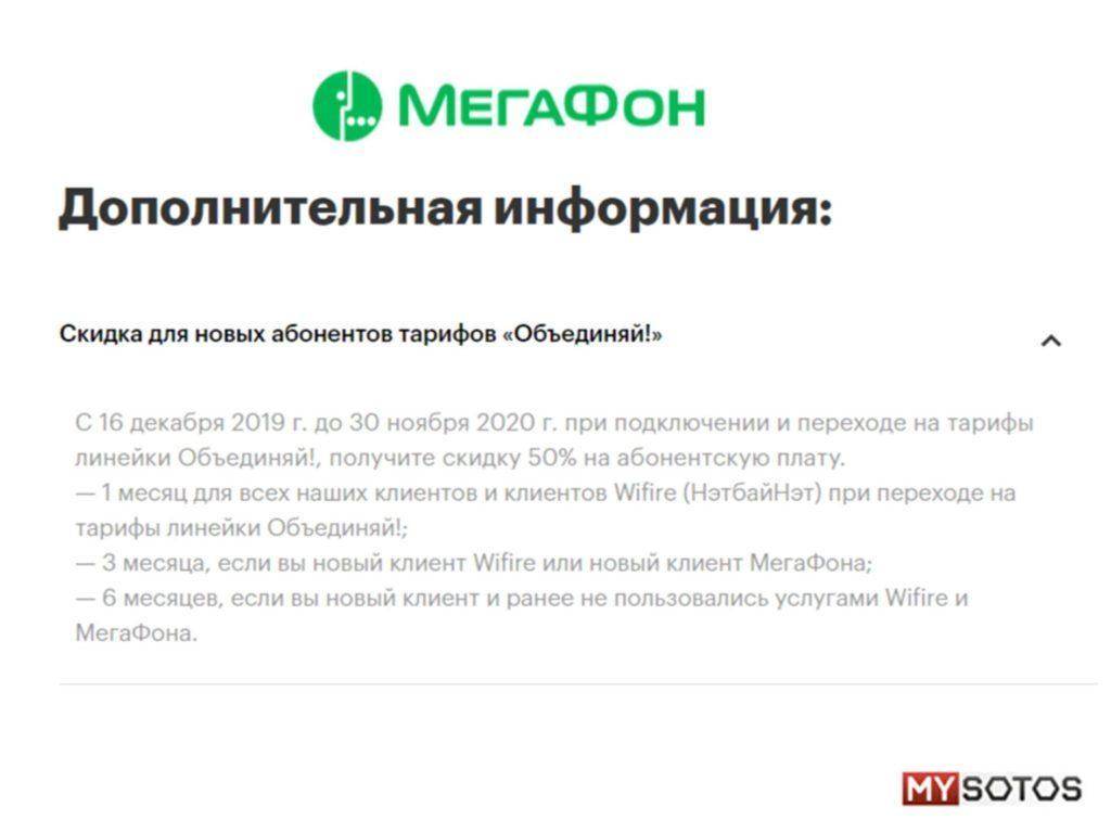 мегафон дополнительная информация