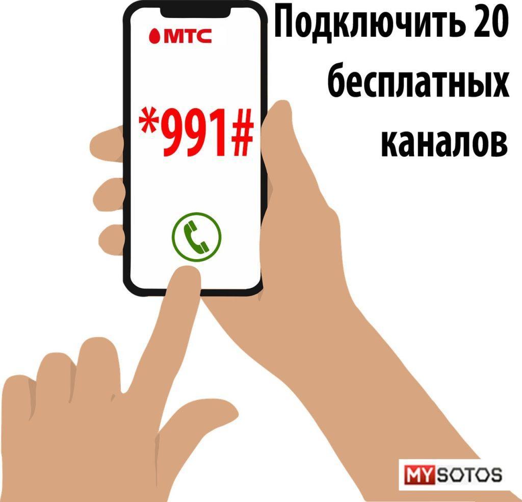 телефон и рука