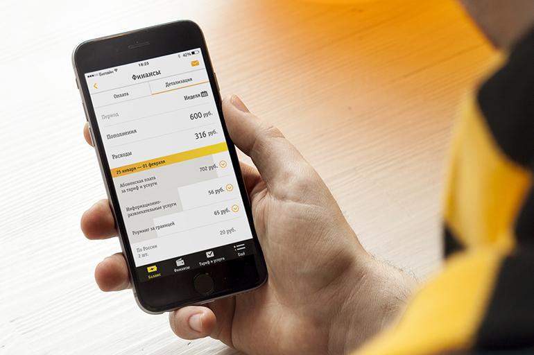 Мобильное приложение