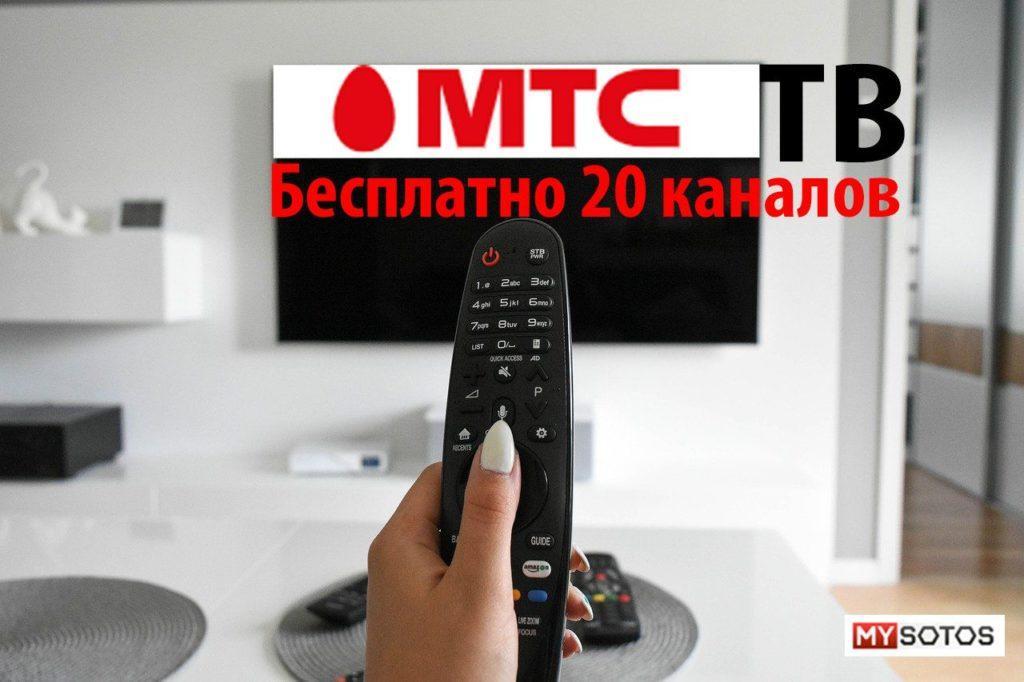 телевизор и пульт
