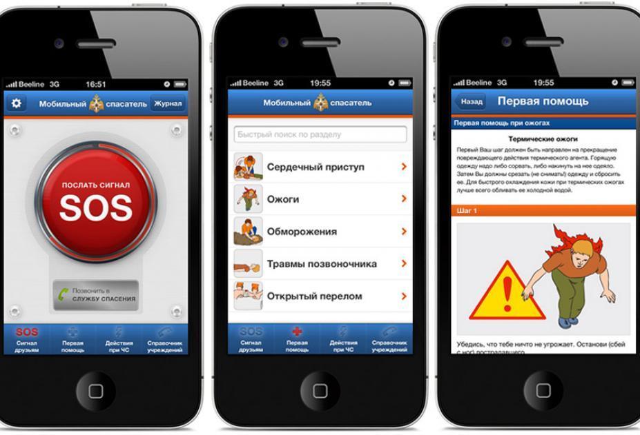 «Мобильный спасатель» приложение