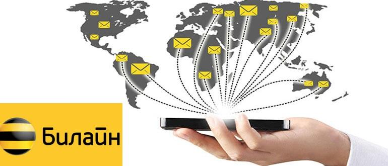 Пакет СМС Билайн