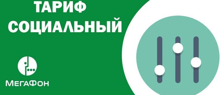 Тариф Социальный Мегафон