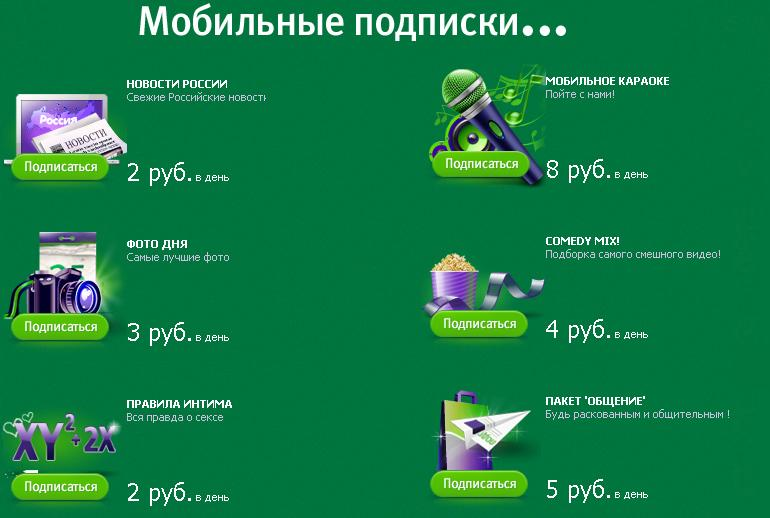 Мобильные подписки