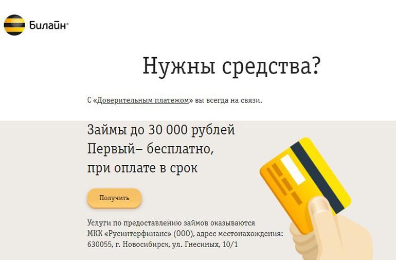 Кредит Билайн