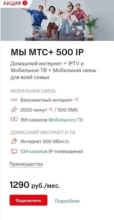 условия тарифы мы мтс + 500 IP