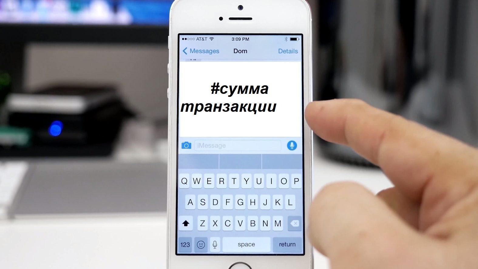 Перевод с помощью смс