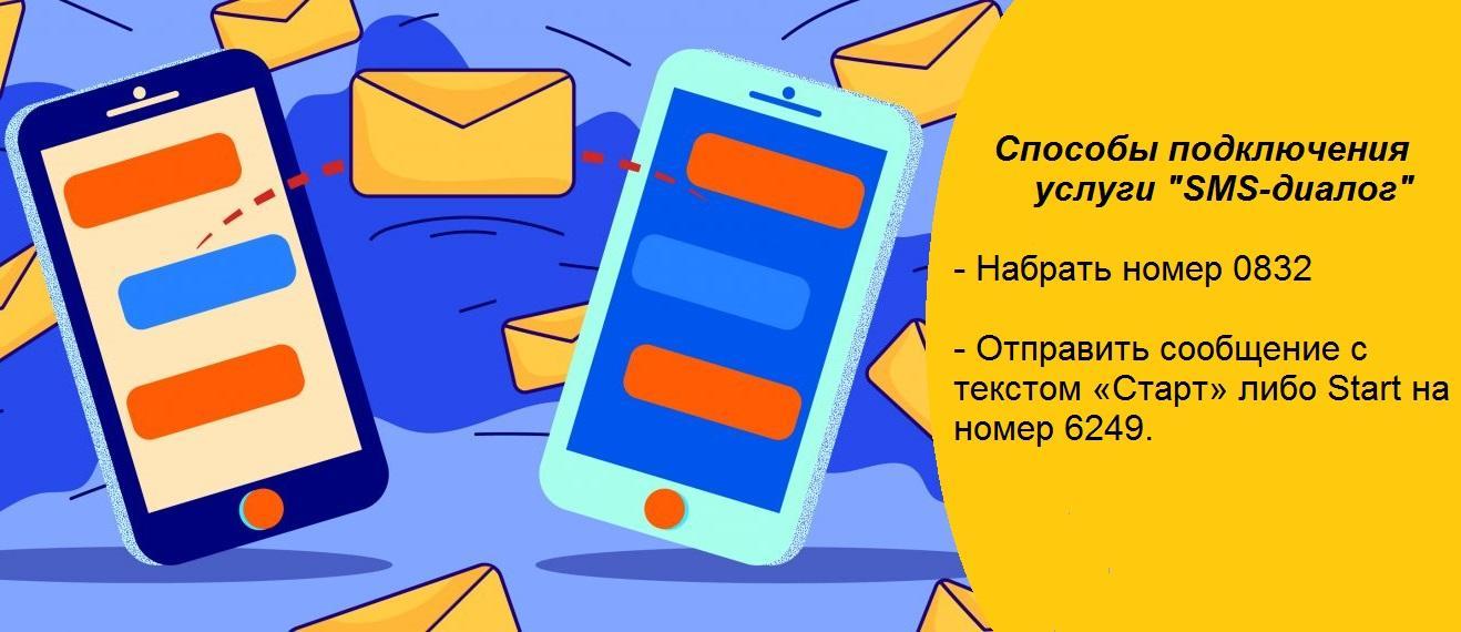 СМС-диалог