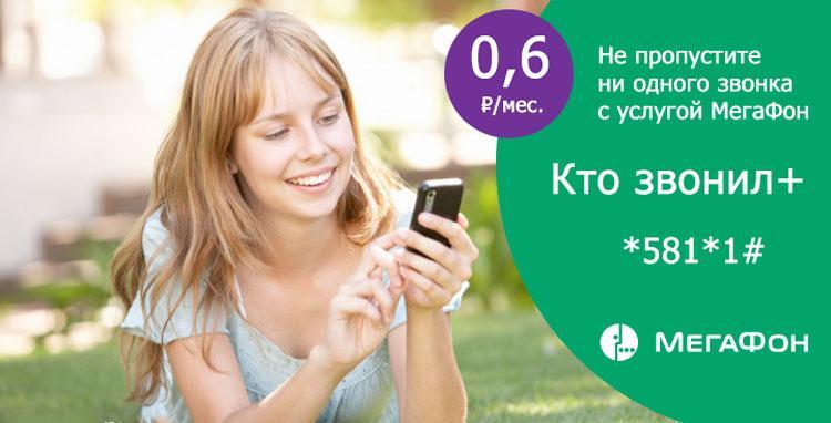 Услуга Кто звонил+ на Мегафоне.