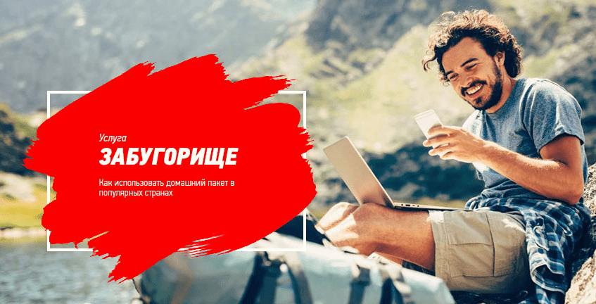 МТС услуга Забугорище.