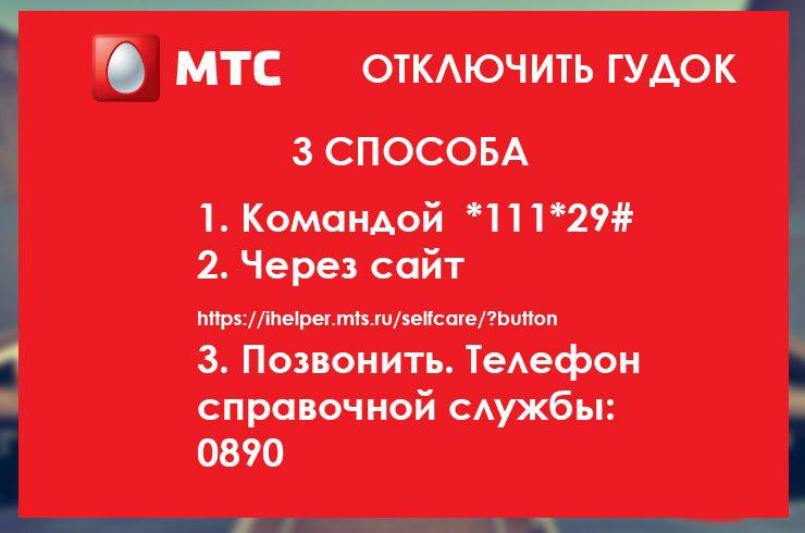 Услуга Гудок МТС деактивация.