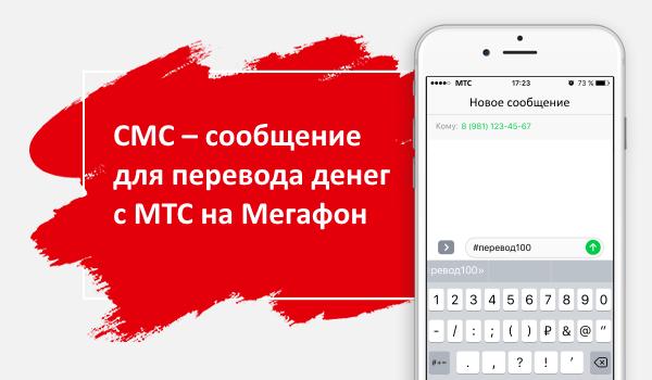 Как перевести деньги с МТС на Мегафон СМС.