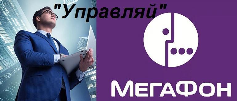 Тариф Управляй Мегафон